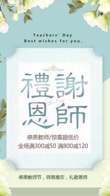 文艺小清新教师节促销教师节优惠活动海报