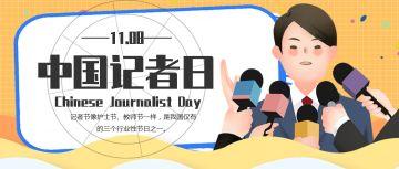手绘风中国记者日公众号首图