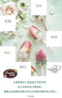 冰淇淋产品时尚推广