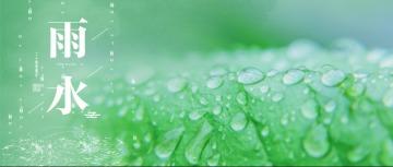 小清新雨水节气公众号首图