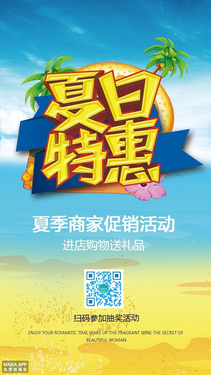 夏季商家促销打折宣传广告
