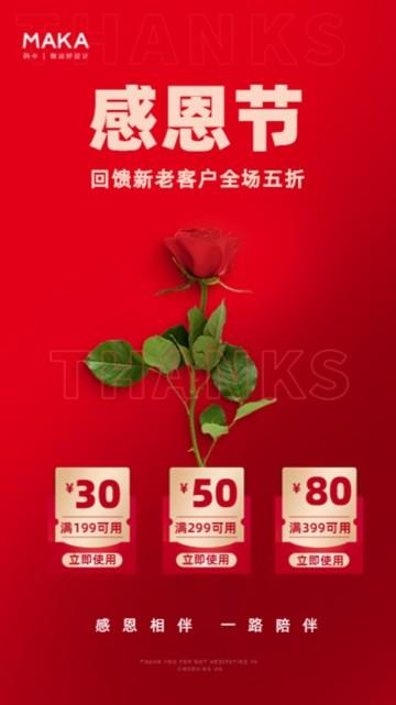红色大气简约风格感恩节商家促销宣传视频