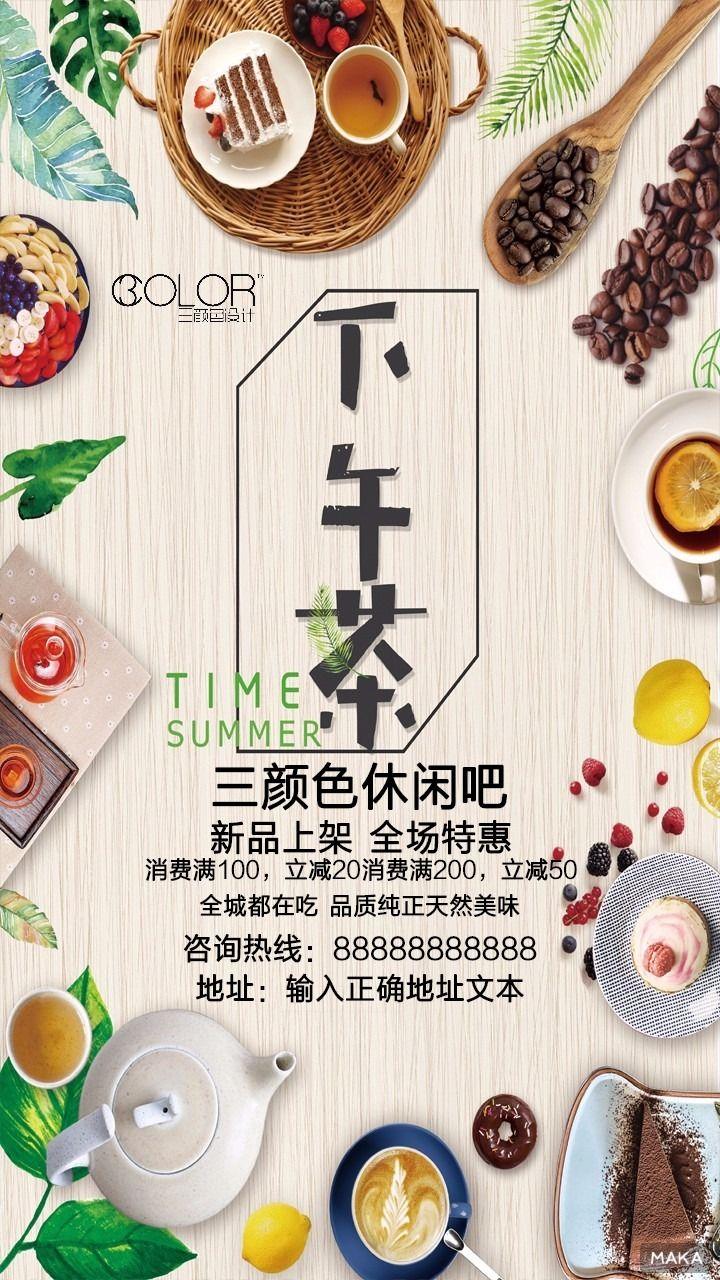餐饮下午茶美食推广宣传海报
