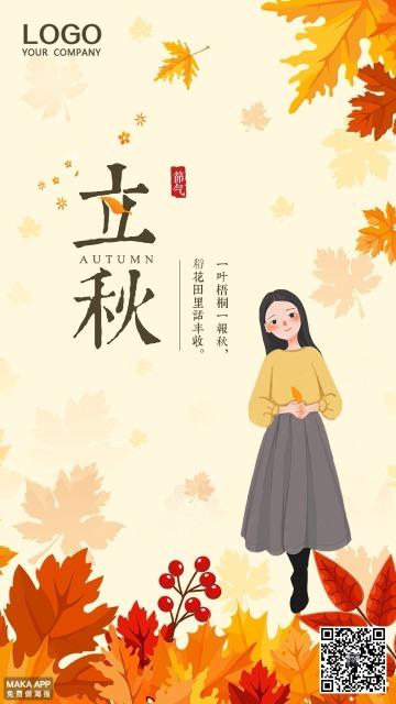 落叶金秋二十四节气立秋企业宣传推广海报