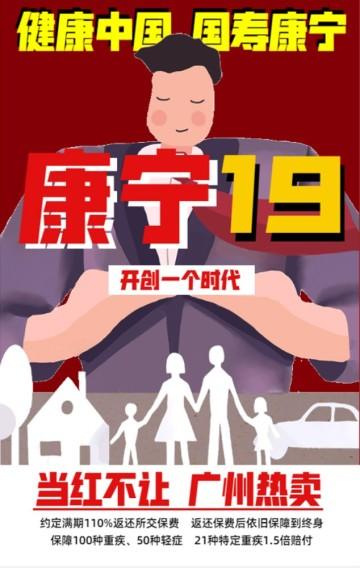 保险业中国风新产品促销宣传H5