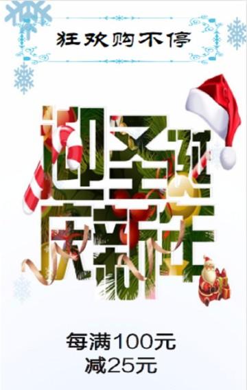 圣诞节促销单页