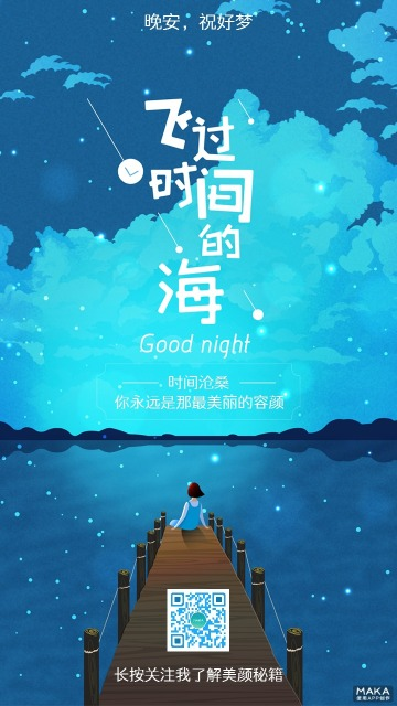 时间晚安你好励志语录微商宣传手机推广心灵语录