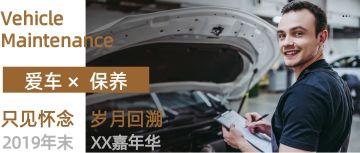 汽车简约商务风车辆保养宣传公众号封面大图