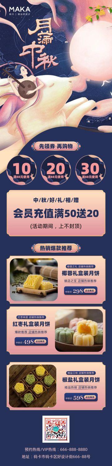 紫色中国风中秋节长图