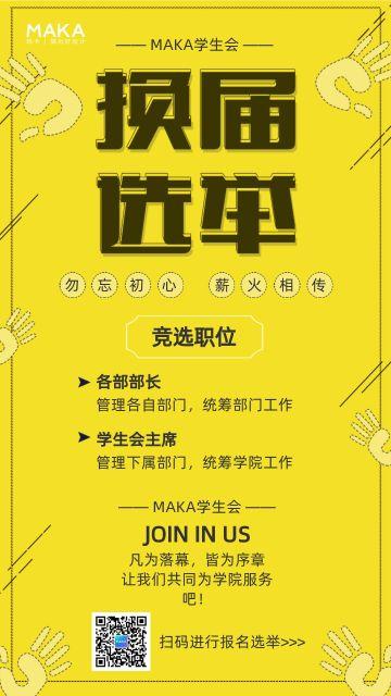 简约协会社团换届选举宣传海报