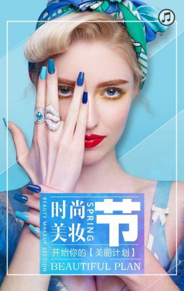 蓝色简约美妆节宣传促销手机海报