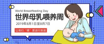 手绘风世界母乳喂养周公众号首图