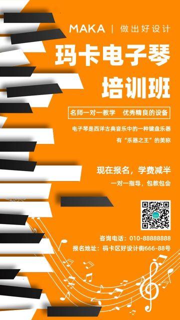 橙色简约电子琴培训招生手机海报