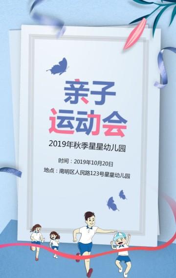 亲子运动会邀请函蓝色清新H5