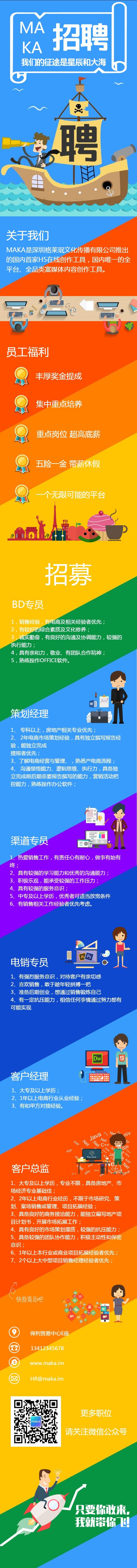 扁平简约蓝色互联网企业社会招聘介绍推广单页