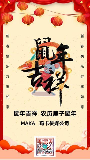 2020鼠年吉祥新春快乐元旦新春贺卡新年贺岁祝福春节日签企业宣传促销海报
