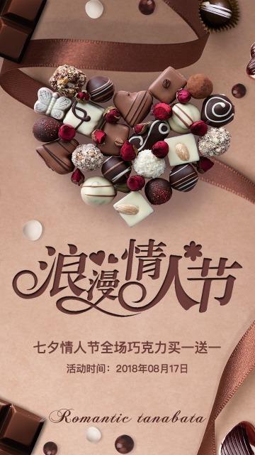 七夕中国情人节巧克力促销节日素材海报