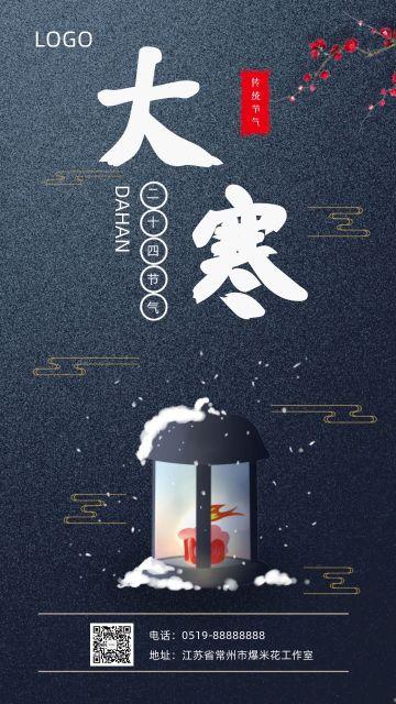 简约中国风时尚大气传统节日大寒海报