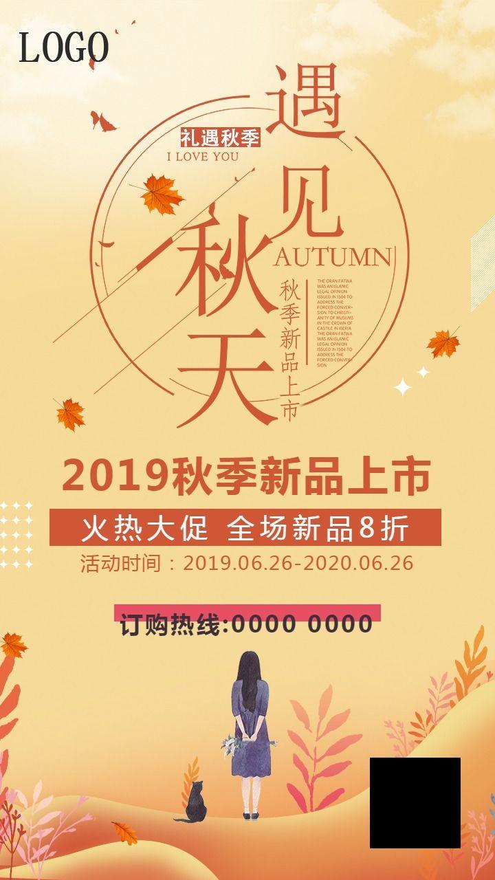 【秋季促销23】秋季活动宣传促销通用海报