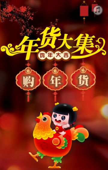 红色中国风年货节年货促销宣传H5
