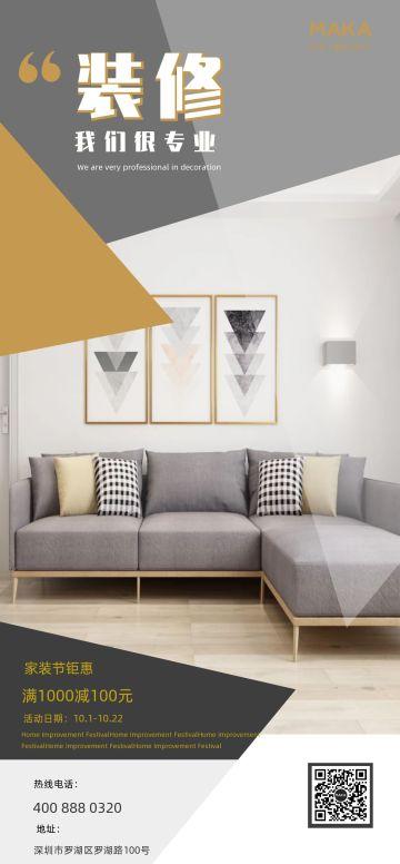 家装简约分割三角促销装修全屏海报
