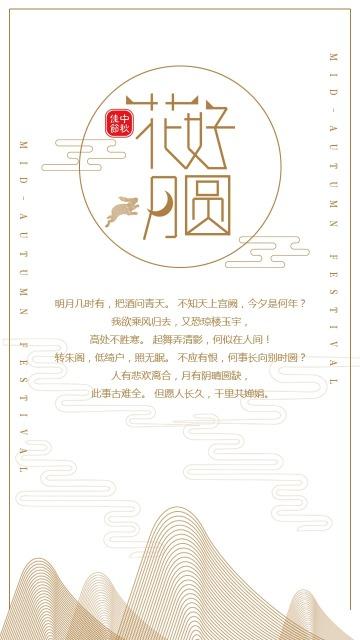 中秋节促销祝福