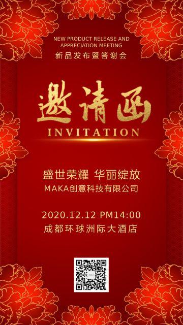中国红高端大气活动展会酒会晚会宴会开业发布会邀请函海报模板