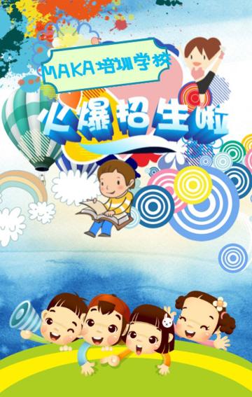 MAKA学校夏季招生