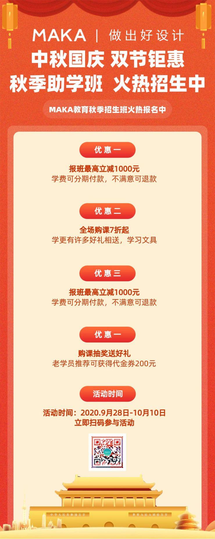 红色简约风培训辅导班招生宣传文章长图