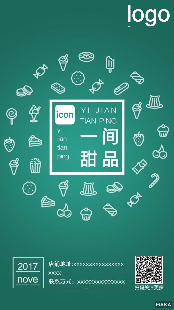 极简|高级感甜品店宣传海报