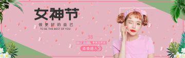 电商女神节小清新粉色banner
