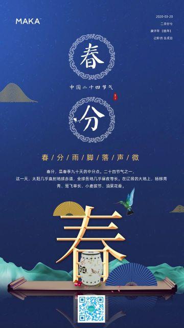 时尚深蓝色中国风春分海报