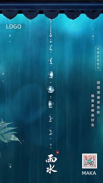 二十四节气雨水海报雨水节气海报传统节气雨水海报雨水主题扁平海报