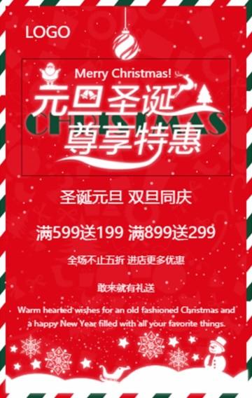圣诞节元旦节促销 圣诞节狂欢购 圣诞节欢乐购 圣诞节跨年钜惠 圣诞节促销 圣诞节