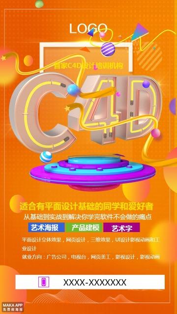 C4D培训海报