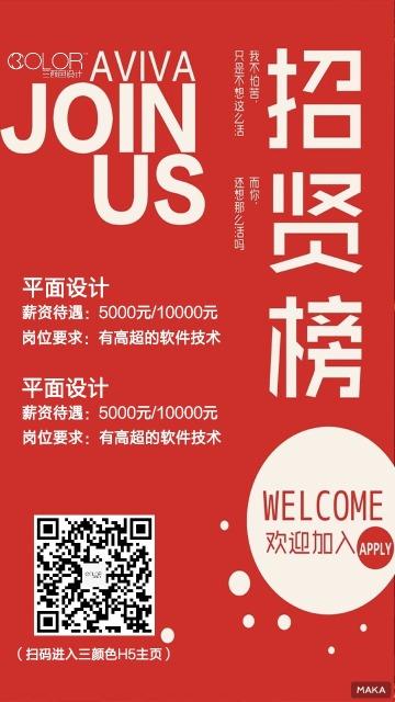 高端大气红色企业公司通用招聘海报