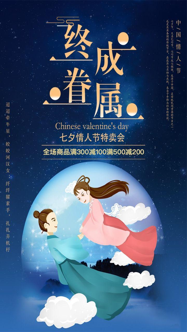 七夕情人节通用手绘海报展示