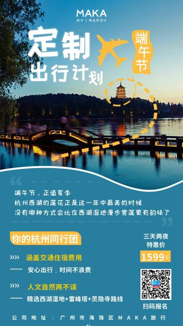端午节文艺清新风旅游产品促销宣传海报