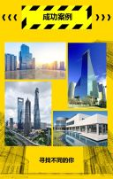 建筑企业施工企业工程类招聘