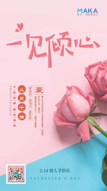 粉色浪漫风格情人节一见倾心告白贺卡手机海报