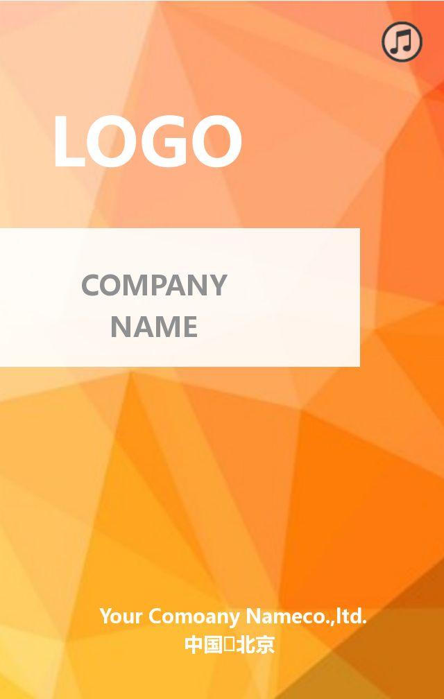 公司介绍宣传通用模板