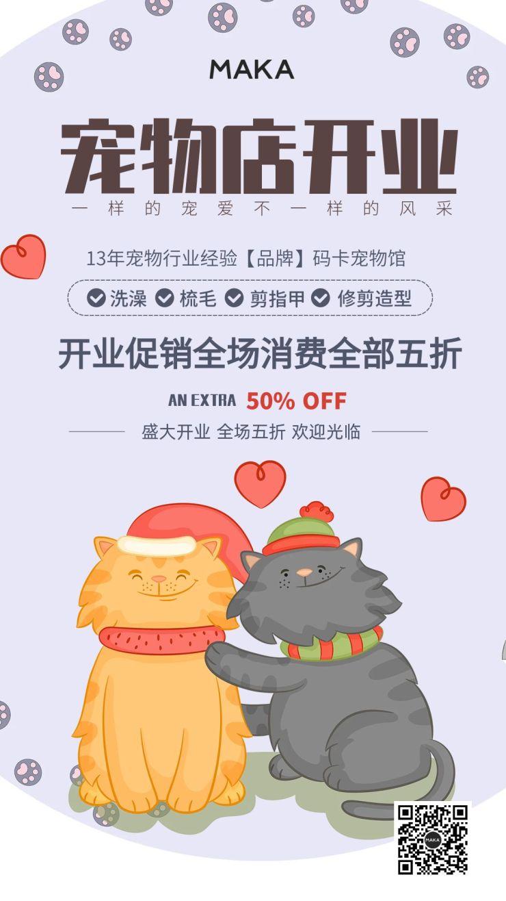 紫色简约风格宠物店开业促销海报