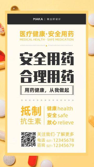 黄色简约安全用药宣传海报