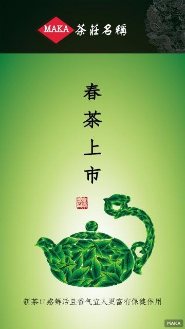 春茶上市宣传海报