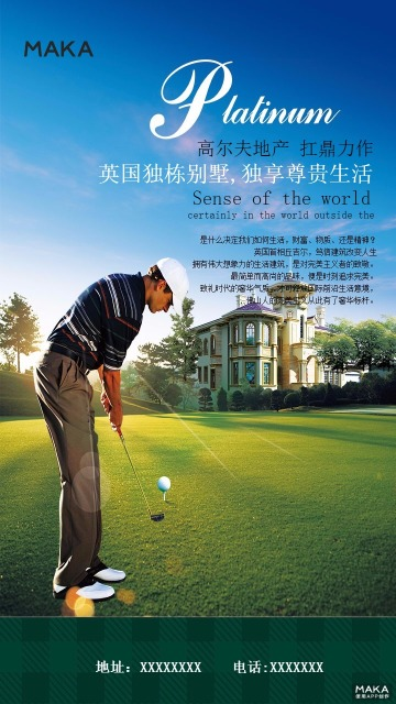 简约大气高尔夫地产宣传海报设计