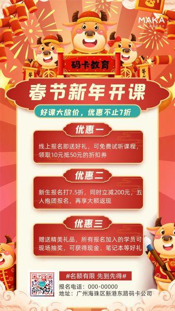 红色卡通国潮风格新年开课春节招生教育培训手机海报