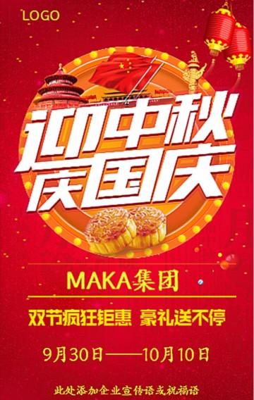 红色中国风中秋国庆双节商品促销H5