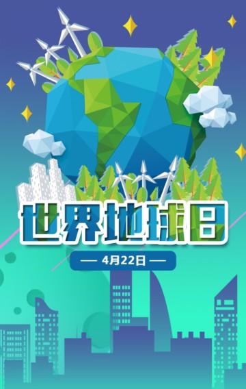 世界地球日文化活动宣传