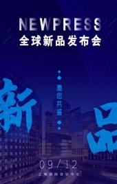 AMC蓝色科技现代风格高端新品发布会企业宣传展会峰会研讨会互联网大会邀请函H5