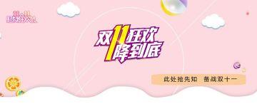 互联网电商天猫淘宝备战双十一抢先加入购物车微信公众号大图